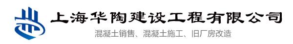 上海混凝土销售厂家